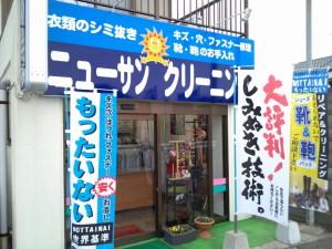 長崎県西彼杵郡長与町のニューサンクリーニング