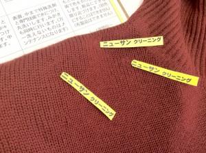 セーターの虫くい修理アフター