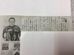 今朝の地元紙に載りました。