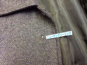 ウールジャケットの虫食い修理ビフォー