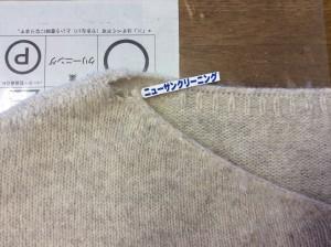 セーターのほつれ修理ビフォー