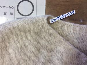 セーターのほつれ修理アフター