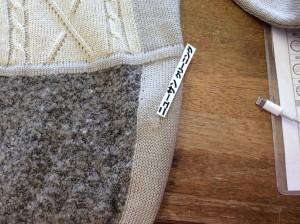 セーターの虫くいアフター