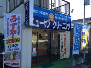 新居のお客様、クリーニング店をお探しでしたら⁉︎ | 長崎県 ...