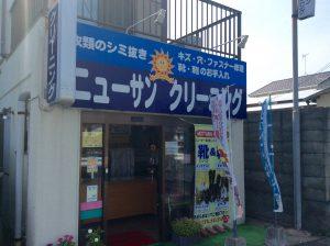 長崎県西彼杵郡長与町ニューサンクリーニングです!