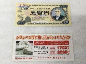 ダウン500円引き券配布中‼︎